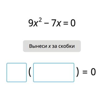 Разложи и реши уравнение