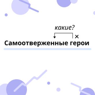 Синтаксический разбор словосочетаний (тренировка)