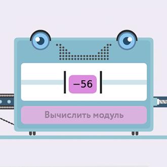 Модуль-робот