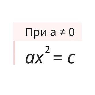 ax²=c