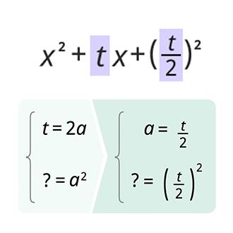 Полный квадрат