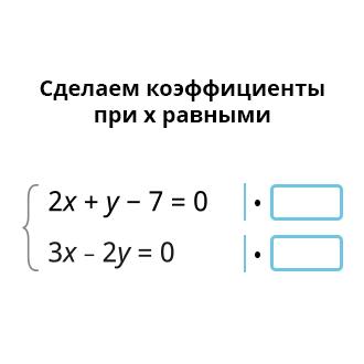 Решение методом вычитания