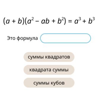 Формула суммы кубов