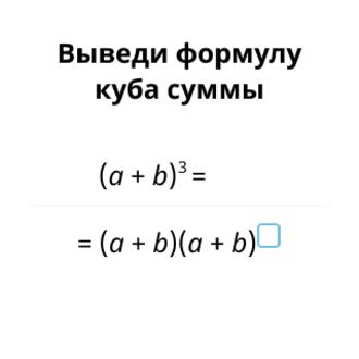 Формула куба суммы